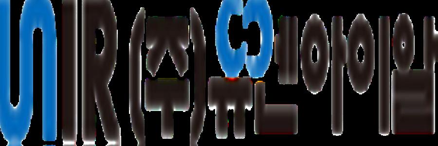 유엔아이알